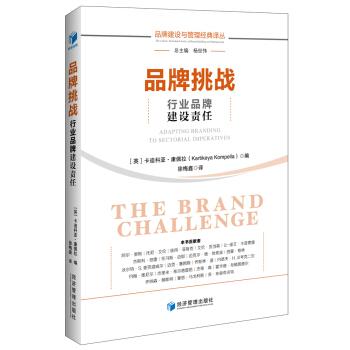 品牌挑战:行业品牌建设责任