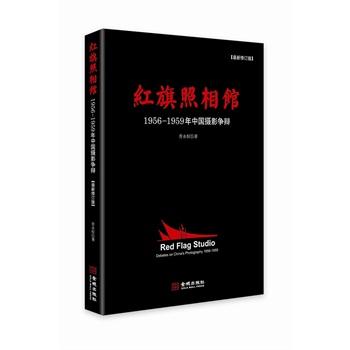 红旗照相馆:1956-1959年中国摄影争辩(修订版)
