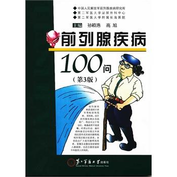 前列腺疾病100问(第三版)