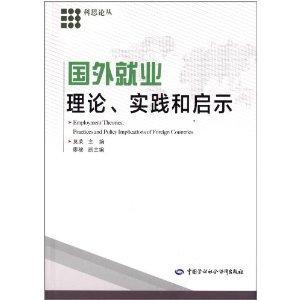 国外就业理论、实践和启示
