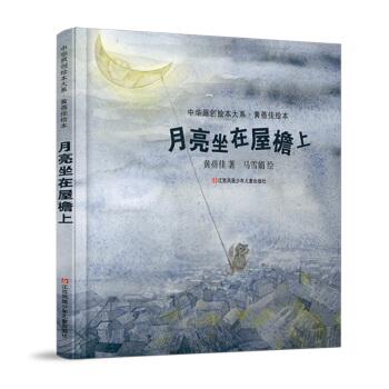 中华原创绘本大系*月亮坐在屋檐上
