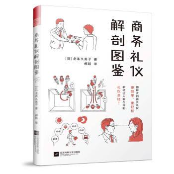商务礼仪解剖图鉴