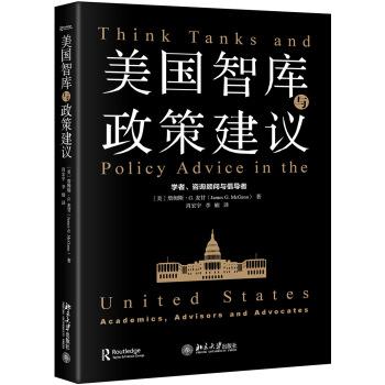 美国智库与政策建议 学者、咨询顾问与倡导者