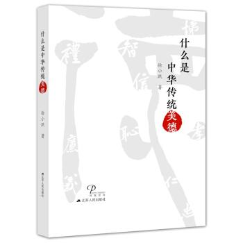 什么是中华传统美德