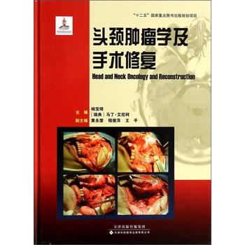 头颈肿瘤学及手术修复