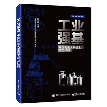 工业强基:中国制造大系统之成功砝码