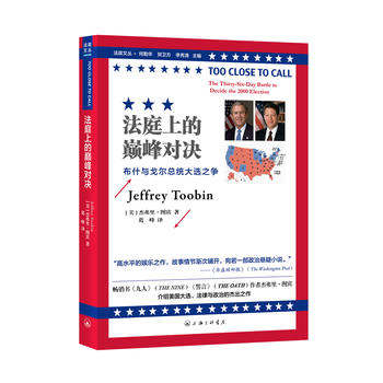 法庭上的巅峰对决:布什与戈尔总统大选之争