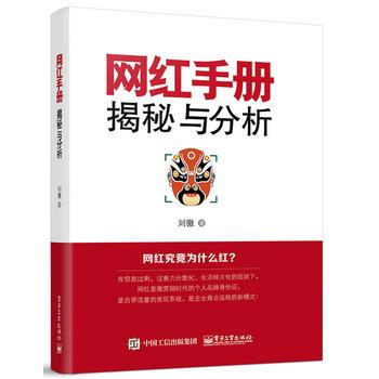 网红手册:揭秘与分析