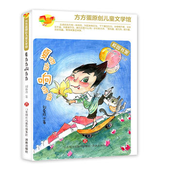 方方蛋原创儿童文学馆:夏当当响当当