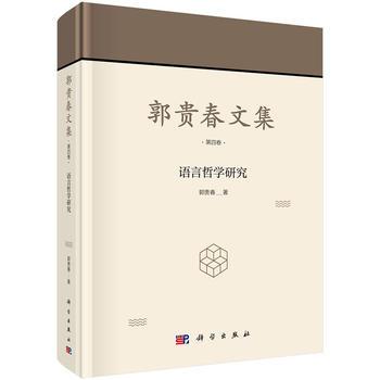 郭贵春文集  第四卷:语言哲学研究