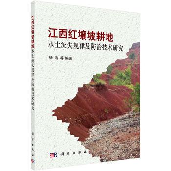 江西红壤坡耕地水土流失规律及防治技术研究