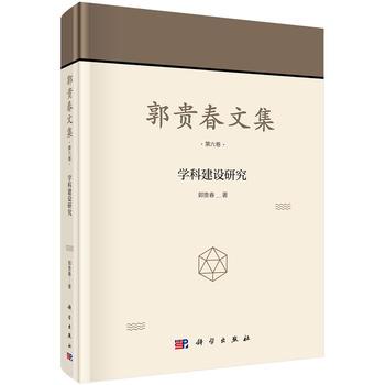 郭贵春文集  第六卷:学科建设研究