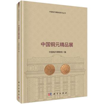 中国铜元精品展