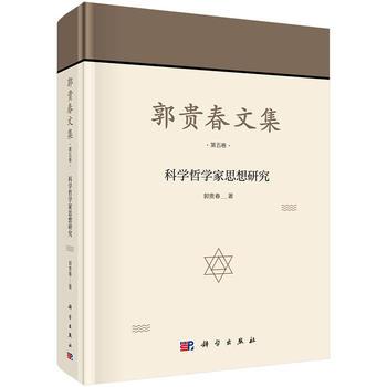 郭贵春文集  第五卷:科学哲学家思想研究