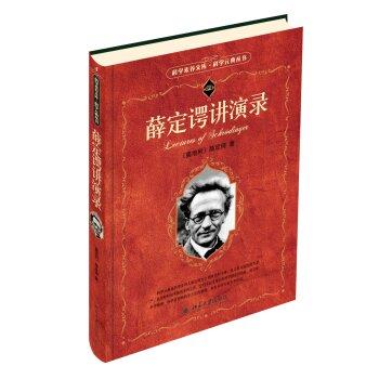 科学素养文库 科学元典丛书:薛定谔讲演录