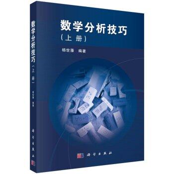 数学分析技巧(上、下册)