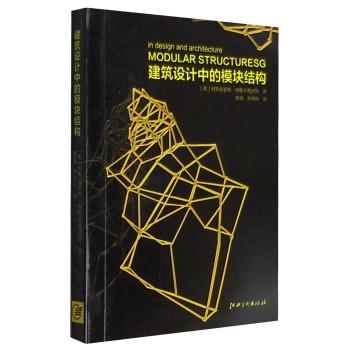 建筑实验研究系列:建筑设计中的模块结构