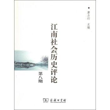 江南社会历史评论(第八期)