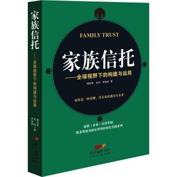 家族信托——全球视野下的构建与运用