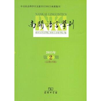 南开语言学刊(2015年第2期)