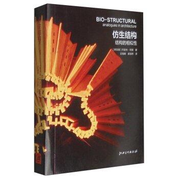 建筑实验研究系列:仿生结构