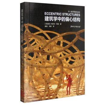建筑实验研究系列:建筑学中的偏心结构