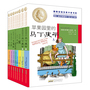 国际安徒生奖大奖书系·文字版(第二辑套装共8册)