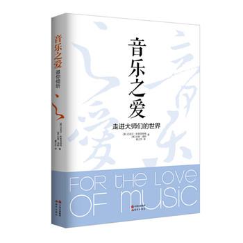 音乐之爱-----走进大师们的世界
