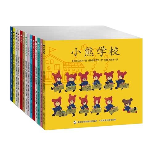 小熊学校(共14册)