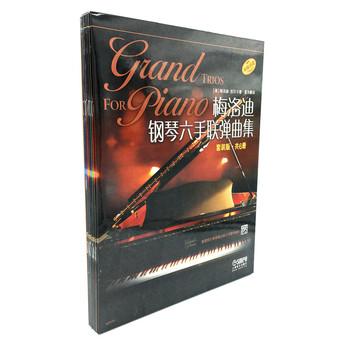 梅洛迪钢琴六手联弹曲集 套装版 共6册