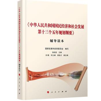 《中华人民共和国国民经济和社会发展第十三个五年规划纲要辅导》读本
