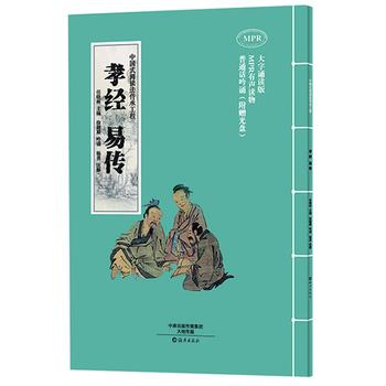 中国式阅读法传承工程    孝经 易传