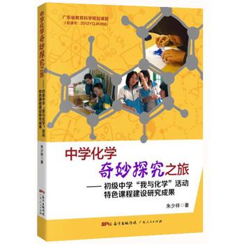 """中学化学奇妙探究之旅——初级中学""""我与化学""""活动特色课程建设研究成果"""