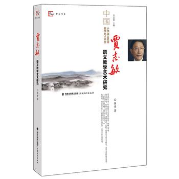 贾志敏语文教学艺术研究