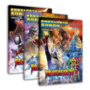 奥特银河大怪兽之战·无尽的冒险贴纸游戏书(套装共3册)