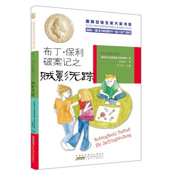 国际安徒生奖大奖书系(文学作品)·布丁·保利破案记之贼影无踪