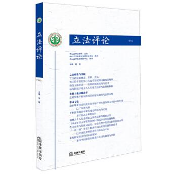 立法评论(第2卷)