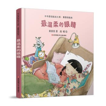 中华原创绘本大系:最温柔的眼睛