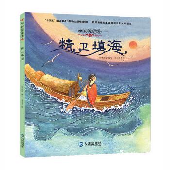 中国海洋梦绘本:精卫填海(3-6岁)