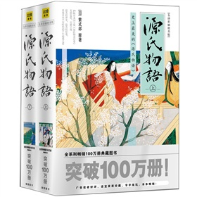 源氏物语(全译彩插绝美版)(套装上下册)