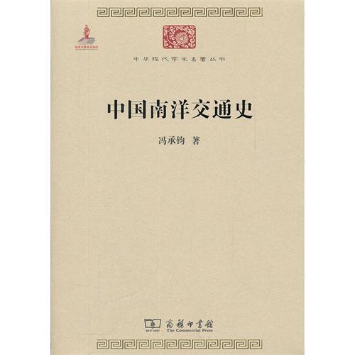 中华现代学术名著丛书:中国南洋交通史