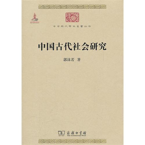 中华现代学术名著丛书:中国古代社会研究