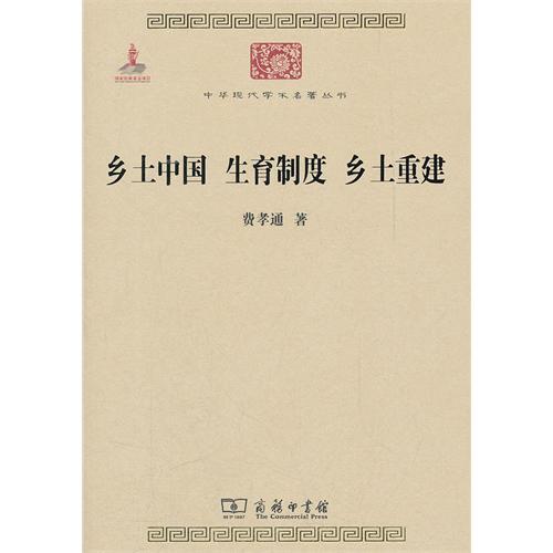 中华现代学术名著丛书:乡土中国 生育制度 乡土重建