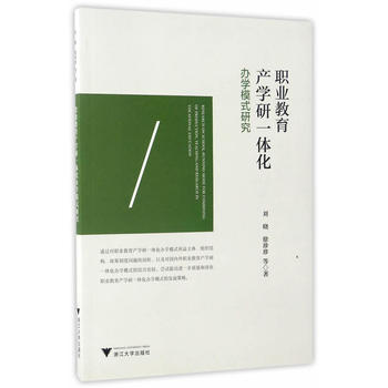 职业教育产学研一体化办学模式研究