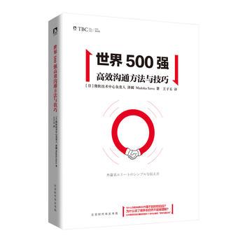 世界500强高效沟通方法与技巧