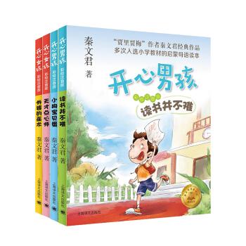 开心小孩系列(开心男孩/开心女孩套装共4册)