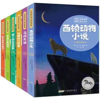 世界最经典动物故事集(注音完整版共6册)