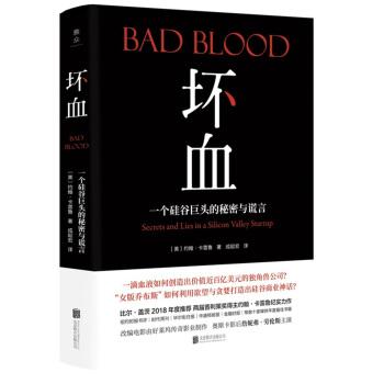 坏血:一个硅谷巨头的秘密与谎言
