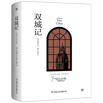 双城记(精装典藏版)