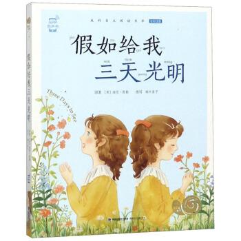 假如�o我三天光明(全彩注音)/�牛小��坊